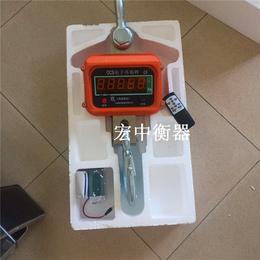 陕西商洛2T便携手提秤电子吊秤 数显直视电子钩秤