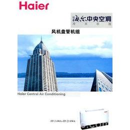 沈阳海尔中央空调总代理销售公司厂家办事处缩略图