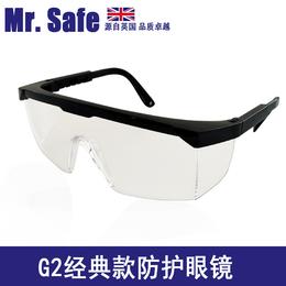 生产销售防雾防刮擦G2可伸缩腿眼镜