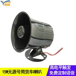 悦欣YX-QC汽车左右转倒车喇叭语音提示器12V24V
