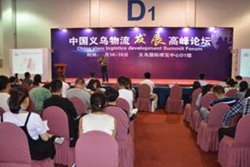 2018中国义乌物流创新发展高峰论坛重磅来袭