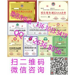 福建省怎么申报守合同重信用企业证书需要什么资料