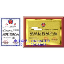 鄂州市怎么样申报质量信得过产品证书多长时间