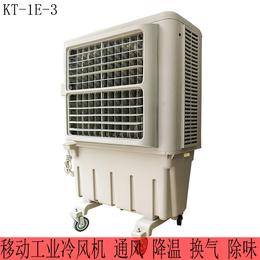 8000风量移动式环保空调扇道赫KT-1E-3移动冷风机推荐