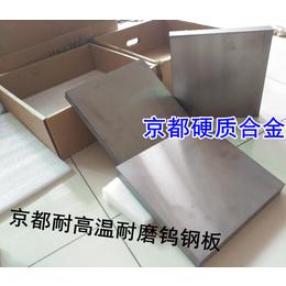 日本进口超硬合金FF10纯铜纯铁冲压模具FF10钨钢板材
