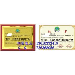 珠海市哪里可以办理中国315诚信品牌
