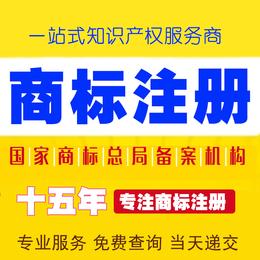 浙江商标注册 商标代理 申请商标 注册商标 --申通商标