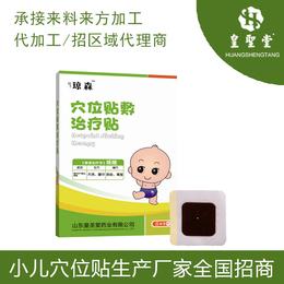 廠家批發 小兒咳嗽貼低價招商代理