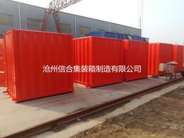 移动式小型设备集装箱 1.6米****集装箱