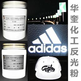供应500目反光粉丝印反光材料超细白色反光粉