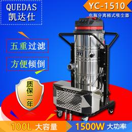 无锡可移动吸尘器的销售中心  蓄电池制造业用凯达仕吸尘器