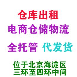 北京最专业的第三方仓储物流配送 电商仓库代发货公司缩略图