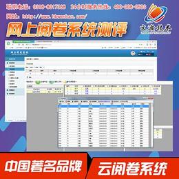 达日县教师阅卷系统  网络阅卷系统多少钱