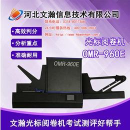 灵宝市光标阅读机软件  自制简易光标阅读机