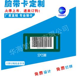 深圳 RFID手腕带 EV1织带卡 织唛手腕带