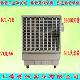 蒸发式水冷空调扇大型工业冷风机水冷降温qy8千亿国际