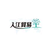 入江贸易(上海)有限公司