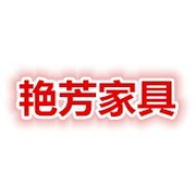 东阳市艳芳家具厂