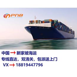 中国到新加坡淘宝货物-家具-机械等都可以货运