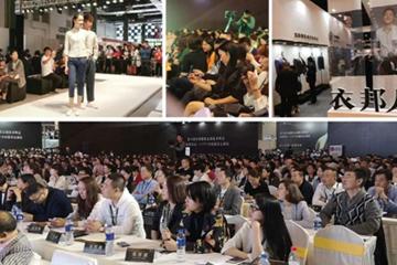 2019TCE中国服装定制展丨定制品牌走秀邀请函