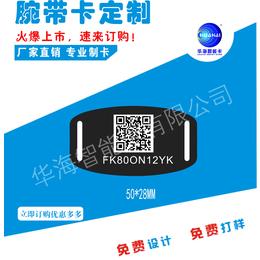 深圳 RFID手腕带 H3织带卡 织唛手腕带
