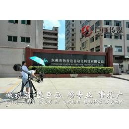 深圳松岗宣传片制作哪家比较专业巨画传媒为您服务