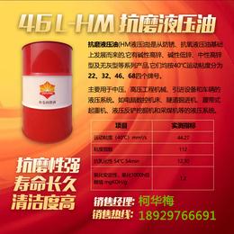 供中海南联应库伦LHM46号抗磨液压油 代理价格直销缩略图