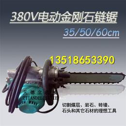 380V切混凝土电动金刚石链锯 切煤用合金链锯 石头锯墙锯
