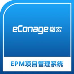 微宏EPM项目管理平台