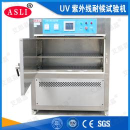 uv紫外线老化耐气候试验箱