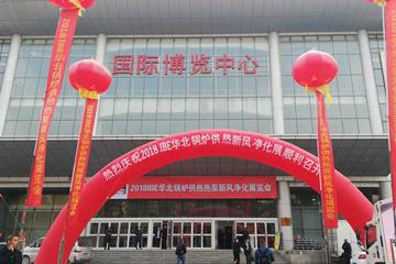 2018華北鍋爐暖通熱泵新風凈化設備展展覽會 今日盛大開幕