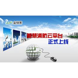 智慧消防云平台,【金特莱】,长春品牌智慧消防云平台建设