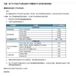 西门子空开等2018.5.1号涨价-安徽西门子低压总代理商