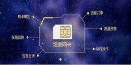 自动售货机物联卡2000家企业用户认证自动售货机物联卡