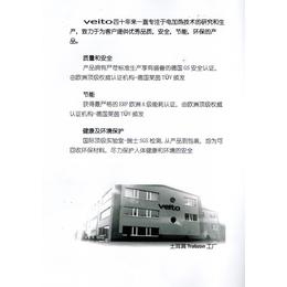 veito电加热平安国际娱乐介绍