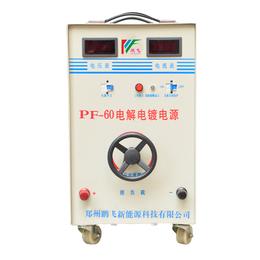 PF-60电解电镀电源厂家直销质量保证