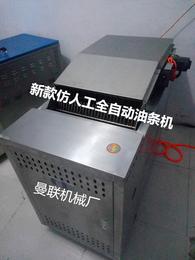 河南曼联平安国际乐园厂仿人工全自动炸油条机ML25商用自动油条机