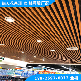 商场室内吊顶 长条木纹铝格栅 木纹U型铝方通