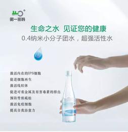 生命元素****密码硅素包装饮用水直饮水弱碱性水