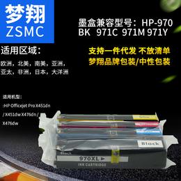 梦翔 适合惠普 HP970  HP971  一次性兼容墨盒