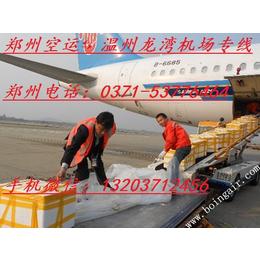 郑州空运至温州龙湾机场空运专线