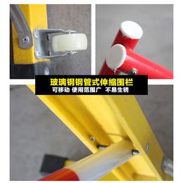 国家标准电力安全围栏  全绝缘伸缩围栏厂家报价