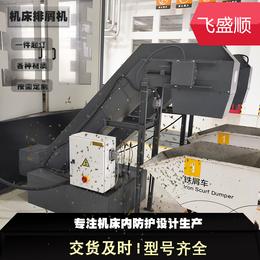 飞盛顺生产卧式镗床排屑机装置