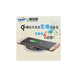 嵌入式 桌面无线发射端 QI标准桌面无线充
