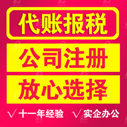 武汉公司代理记账税务代理税收筹划财务审计税务异常处理解锁