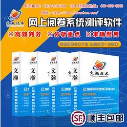 阅卷系统如何使用  桑日县网上阅卷实施方案