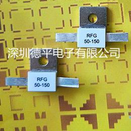 德平供应RFG150W引线式单孔射频电阻