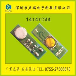 厂家直销 手机 数码相机 汽车电子音响等电子咪头 耳机板