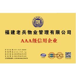 福建省企业信用等级AAA证书申请办理缩略图