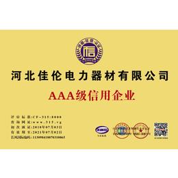 河北省平安国际充值信用等级AAA证书申请办理